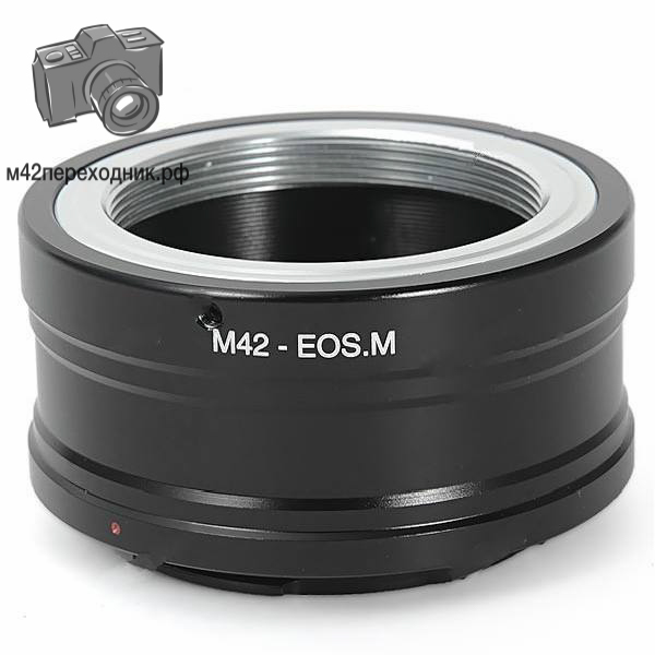 М42 - Canon EOS M