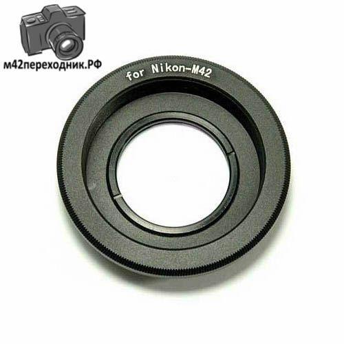 М42 - Nikon с линзой