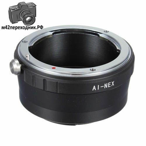 Адаптер Nikon - Sony NEX