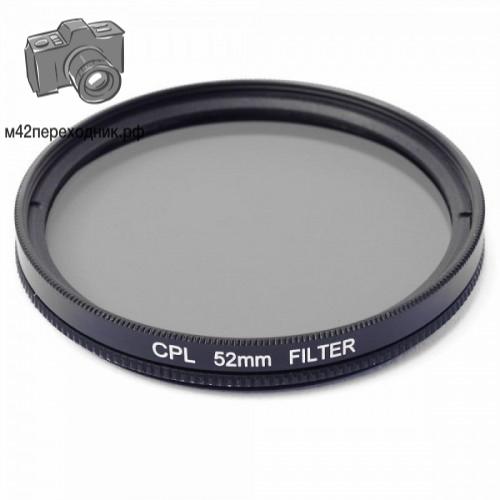 Поляризационный фильтр CPL