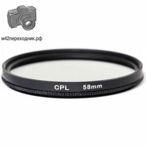Поляризационный фильтр CPL 58 мм