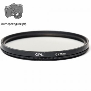 Поляризационный фильтр CPL 67 мм