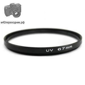 Защитный фильтр 67 мм